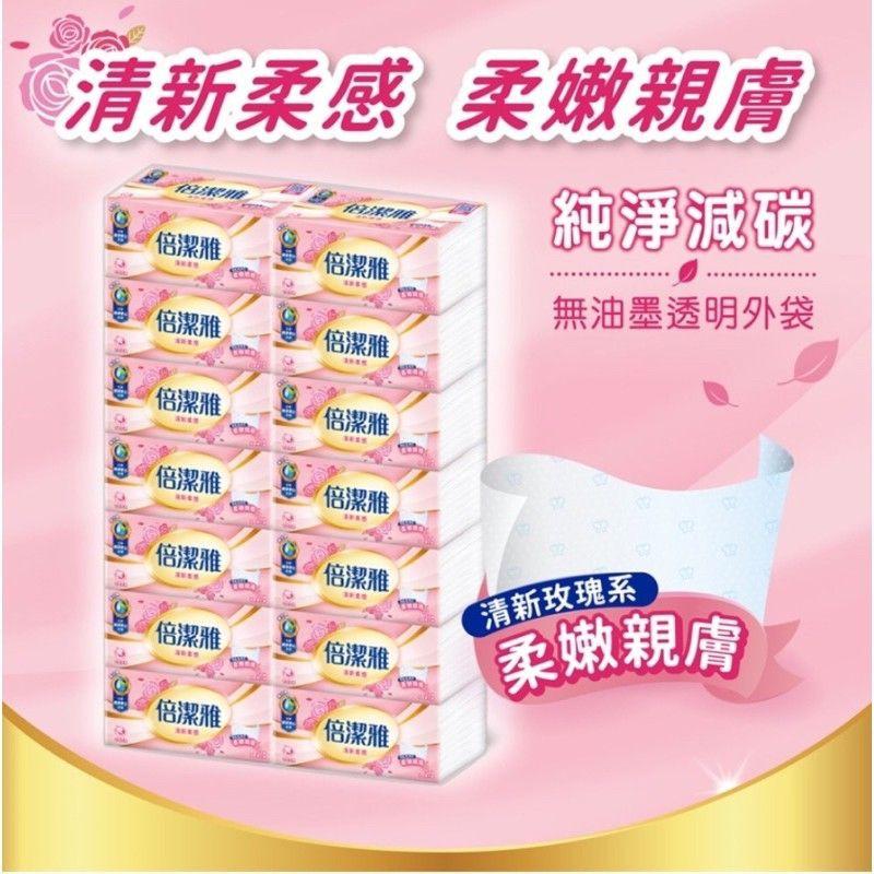 (今日快閃)倍潔雅 清新柔感抽取衛生紙150抽84包(免運)
