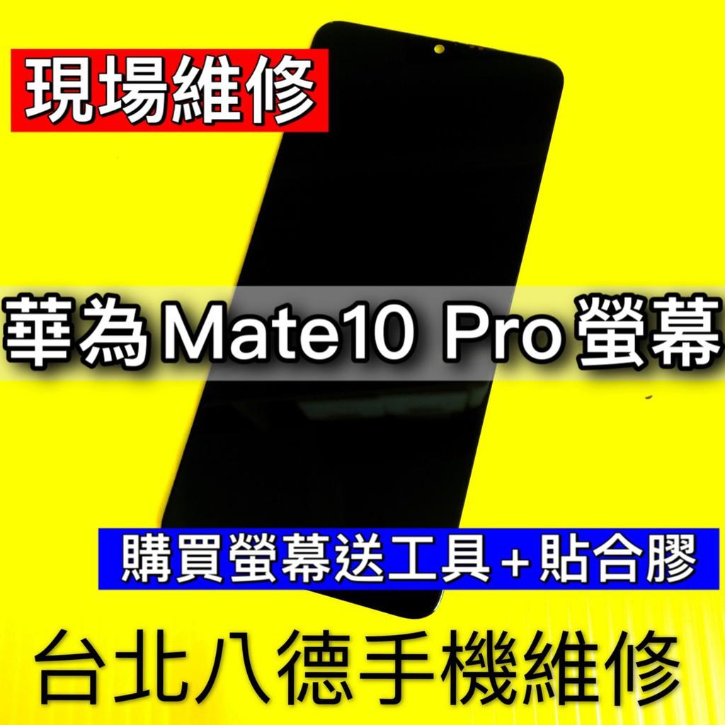 華為 Mate10 Pro 螢幕 現場維修
