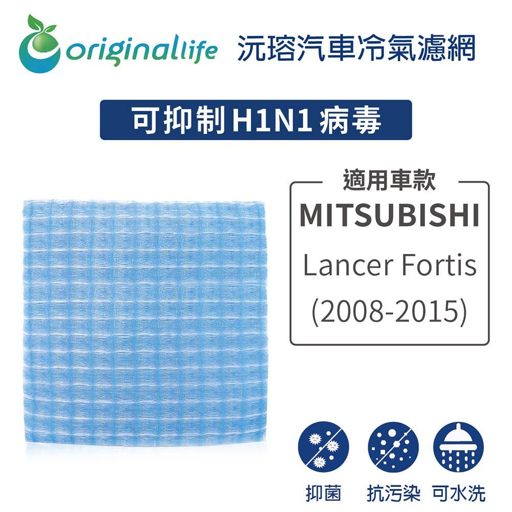 MITSUBISHI  Lancer Fortis 2008-2015年 車用冷氣空氣淨化濾網