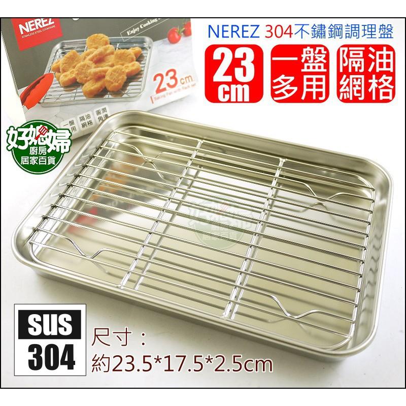 【爆款 現貨】23/26cm瀝水盤組/瀝油盤組NEREZ 304不銹鋼調理盤烤盤+蒸架/滴油盤碟