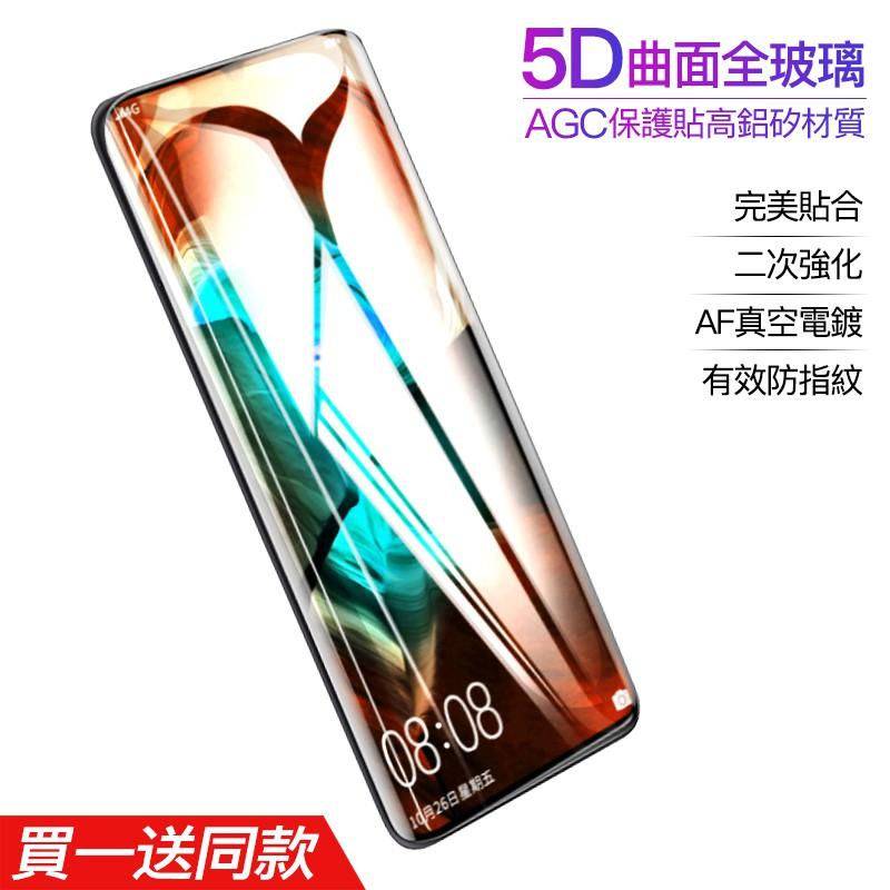 【買一送一】華為手機保護貼 滿版玻璃貼 P30 P20/P20pro/s9全系列玻璃保護貼 白 金 摩卡金 藍
