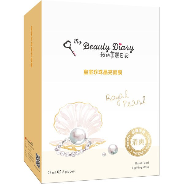 [現貨]我的美麗日記皇室珍珠晶亮面膜8入2016版【金興發】