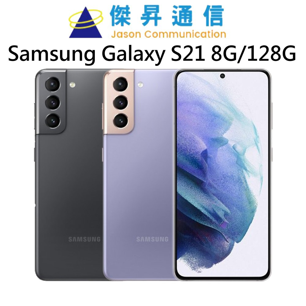 Samsung Galaxy S21 5G 8G/128G