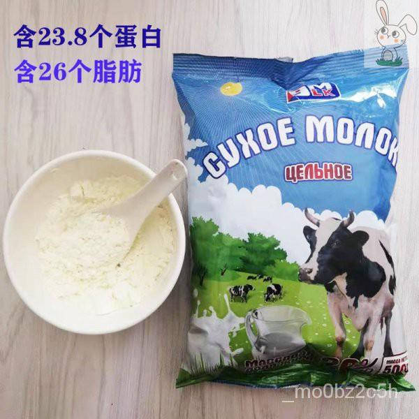 俄羅斯進口奶粉全脂低糖高蛋白中老年學生成人大牛早餐沖飲奶粉