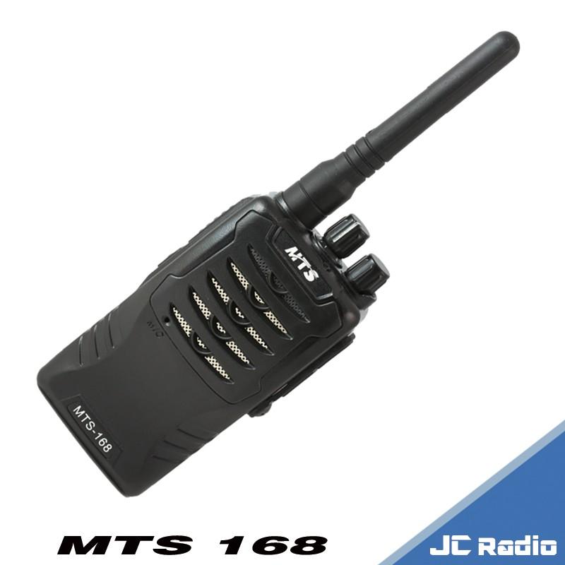 MTS-168 業務型 免執照無線電對講機 (單支入)