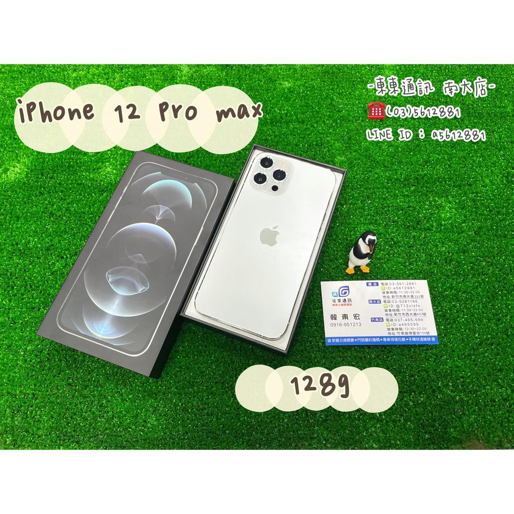 東東通訊 中古/二手機 iphone 12 pro max 128G 售32800 新竹中古手機專賣店