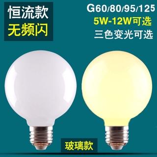 【熱賣】LED化妝台燈龍珠泡E27大螺口超亮節能燈泡無閃屏護眼三色圓形球泡 桃園市