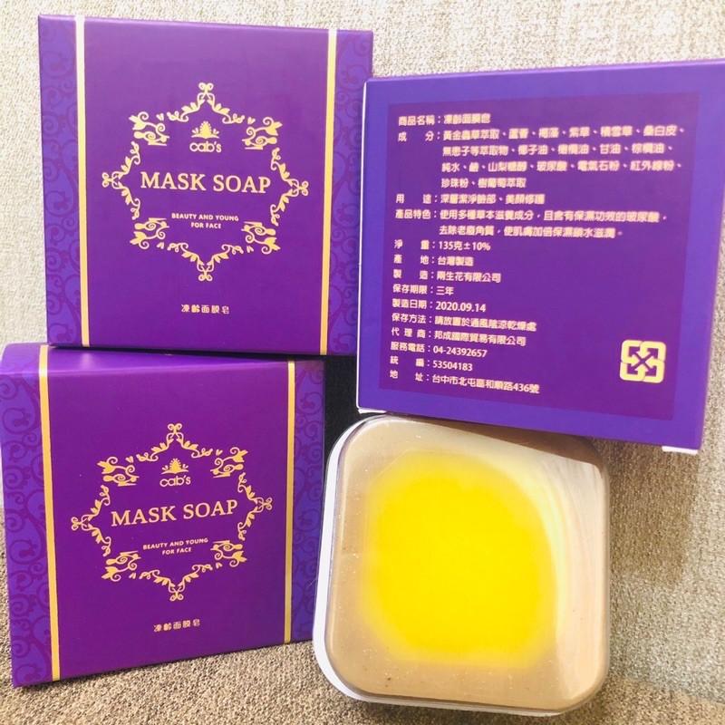 公主派對 cab's 凍齡 面膜 皂 135g 養顏 美容 保養 超取限30顆