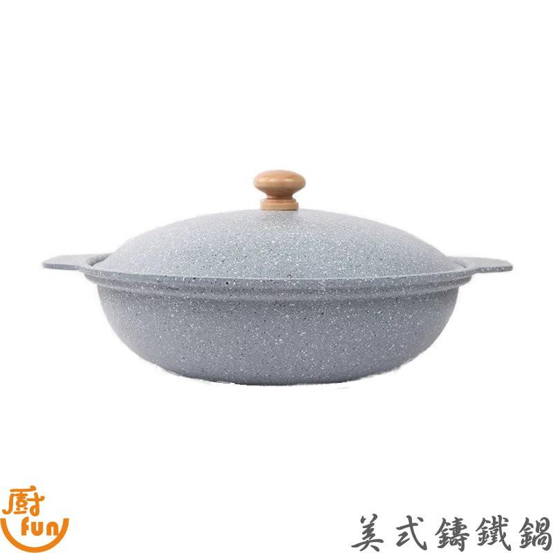 鑄鐵鍋 麥飯石鍋 美式鑄鐵鍋 麥飯石鑄鐵鍋
