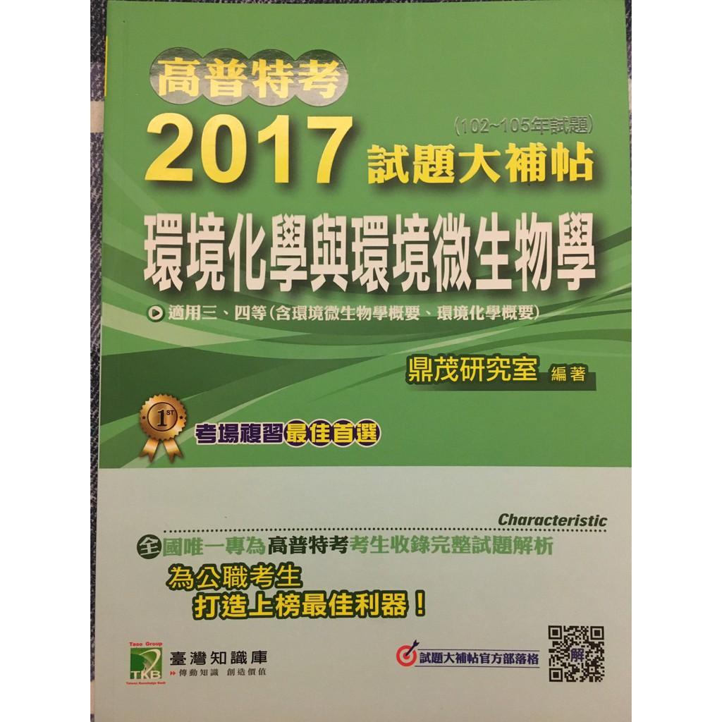 (二手書)高普特考2017試題大補帖-環境化學與環境微生物學