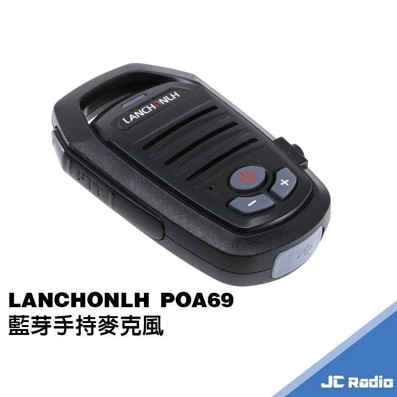 LANCHONLH POA69 藍芽手持麥克風 配對無線電對講機 HG-UV68 使用