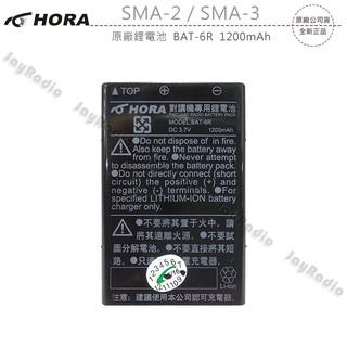 HORA SMA-2 SMA-3 原廠鋰電池 電池 BAT-6R 1200mAh SMA2 SMA3 開收據 可面交 台北市