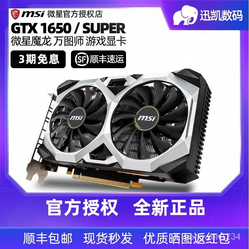 【免運】微星GTX1650 1650super 1050TI萬圖師OC魔龍X電腦遊戲4G顯卡全新  大件多件需宅配