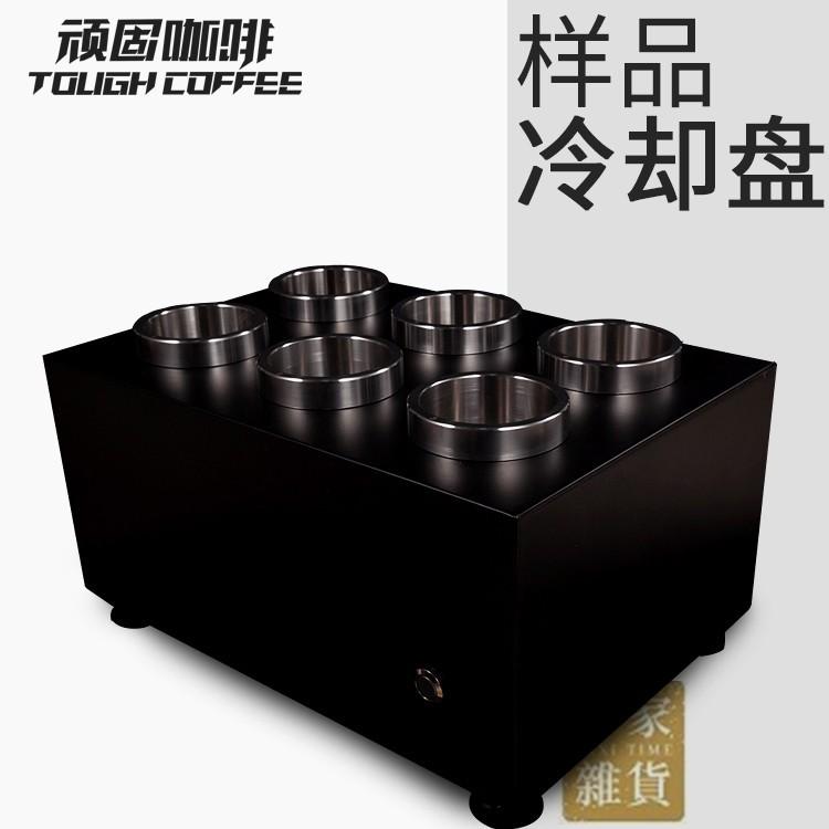 咖啡烘豆機冷卻盤樣品冷卻器 樣品冷卻裝置 散熱盤 散熱器
