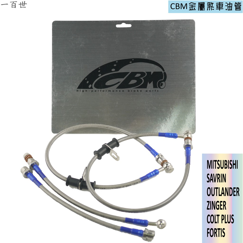 CBM 金屬煞車油管 適用 三菱 SAVRIN OUTLANDER COLTPLUS FORTIS 等車款