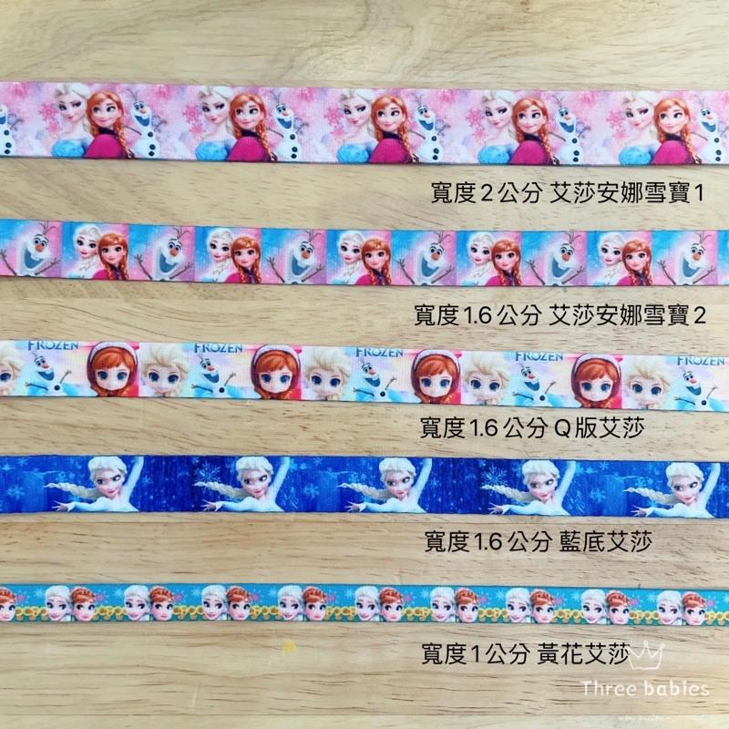 [現貨]多款 冰雪奇緣 口罩繩 兒童 幼兒 口罩掛繩 口罩鏈 口罩鍊 艾莎 公主 安娜 幼兒園 女寶