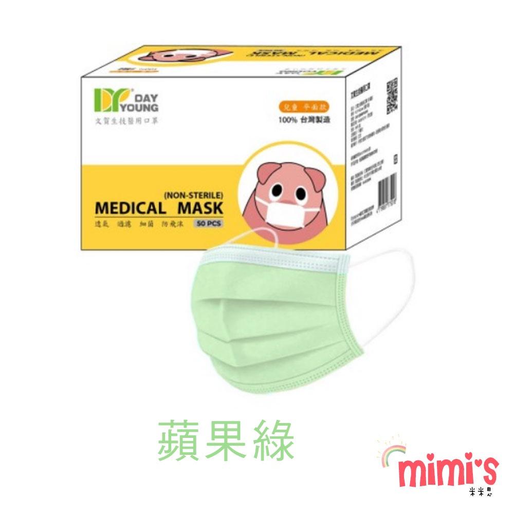 Mimi's。文賀 兒童 雙鋼印 醫療 醫用口罩 素色 MD 50入 盒裝 台灣製造 蘋果綠