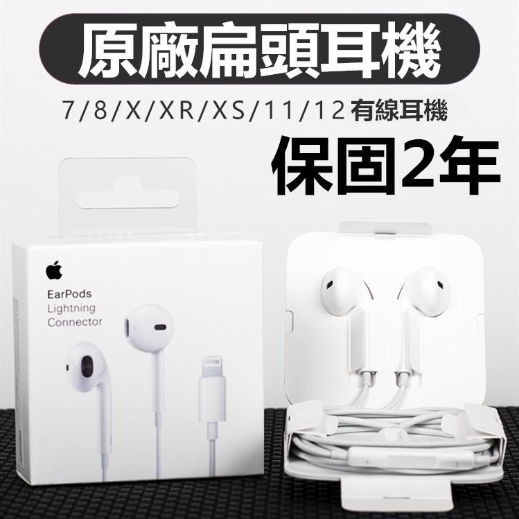 台灣現貨 Apple原廠 EarPods 有線扁頭 Lightning 耳機 適用 iPhone 8 x 11 12 p