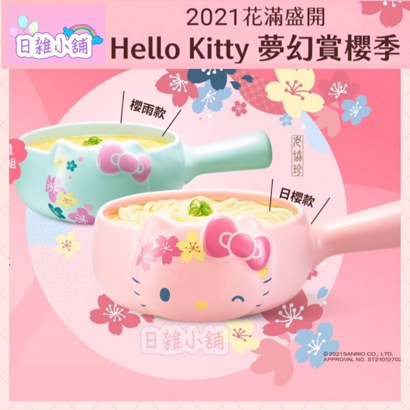 🌈Ivy日雜小舖🌸🎉現貨-老協珍🆚Hello Kitty夢幻賞櫻「日櫻款」、「櫻雨款」老協珍牛奶鍋
