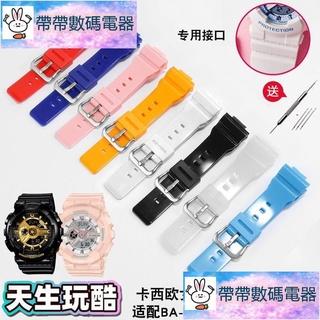 適配BABY-G橡膠手表帶BA-110 111 112 120迪士尼粉白藍色改裝表鏈 臺中市