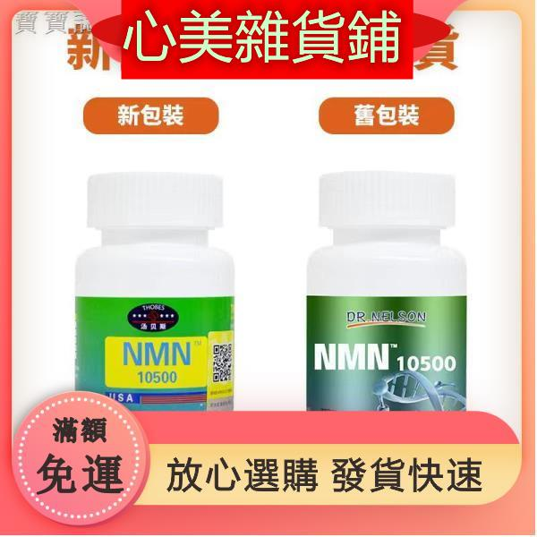 【買5贈1 】 美國品牌 NMN10500煙酰胺單核苷酸 NAD+補充劑 青春不老泉NMN10000【正品代購】