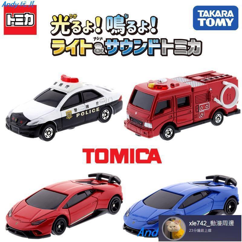 TOMY多美卡4D合金車模型男玩具聲效發光TOMICA蘭博基尼消防車警車玩具 兒童益智玩具 生日禮物