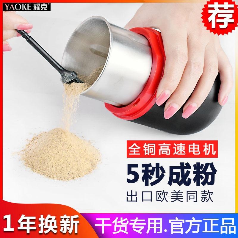【台灣現貨】家用研磨粉機打粉碎機超細小型電動多功能五谷雜糧咖啡干磨豆機器