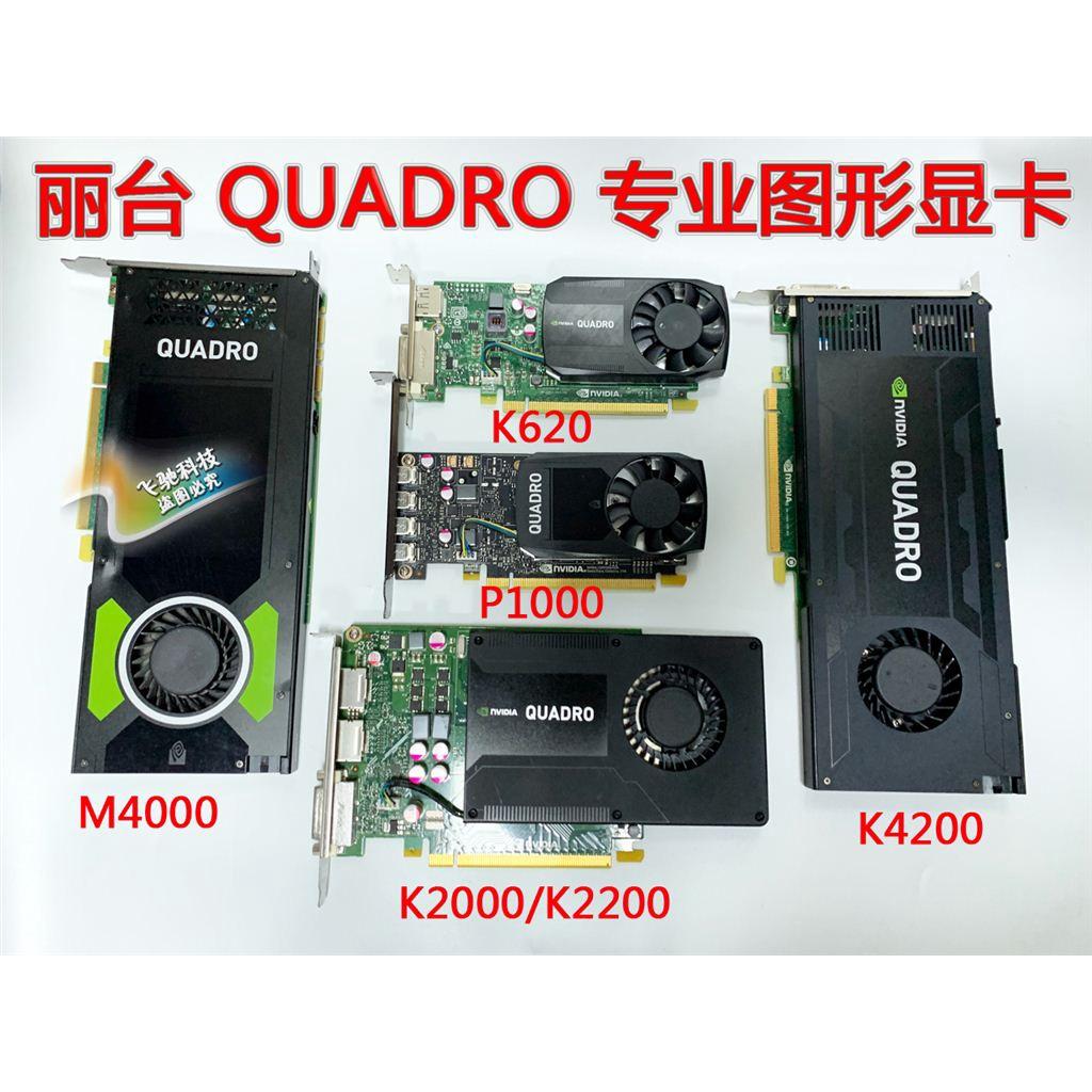 XG全新QUADRO K600 K620 K2000 K2200 CAD UG 4K建模專業繪圖圖顯卡