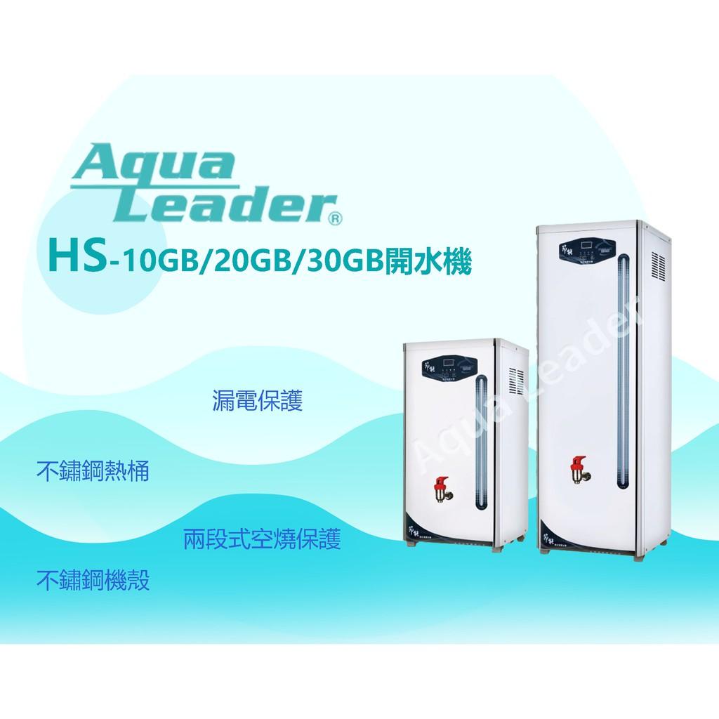 【富洺淨水】 HS-30GB開水機~可議價