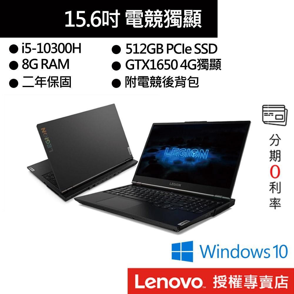 Lenovo 聯想 Legion 5i 82AU00EETW i5/8G/512G/15吋 商務筆電[聊聊再優惠]