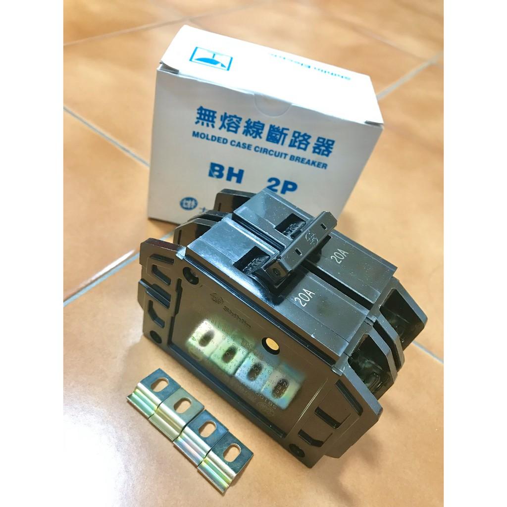 士林電機 BH系列 2P 20A 無熔絲開關 無熔線斷路器 (庫存貨˙1)