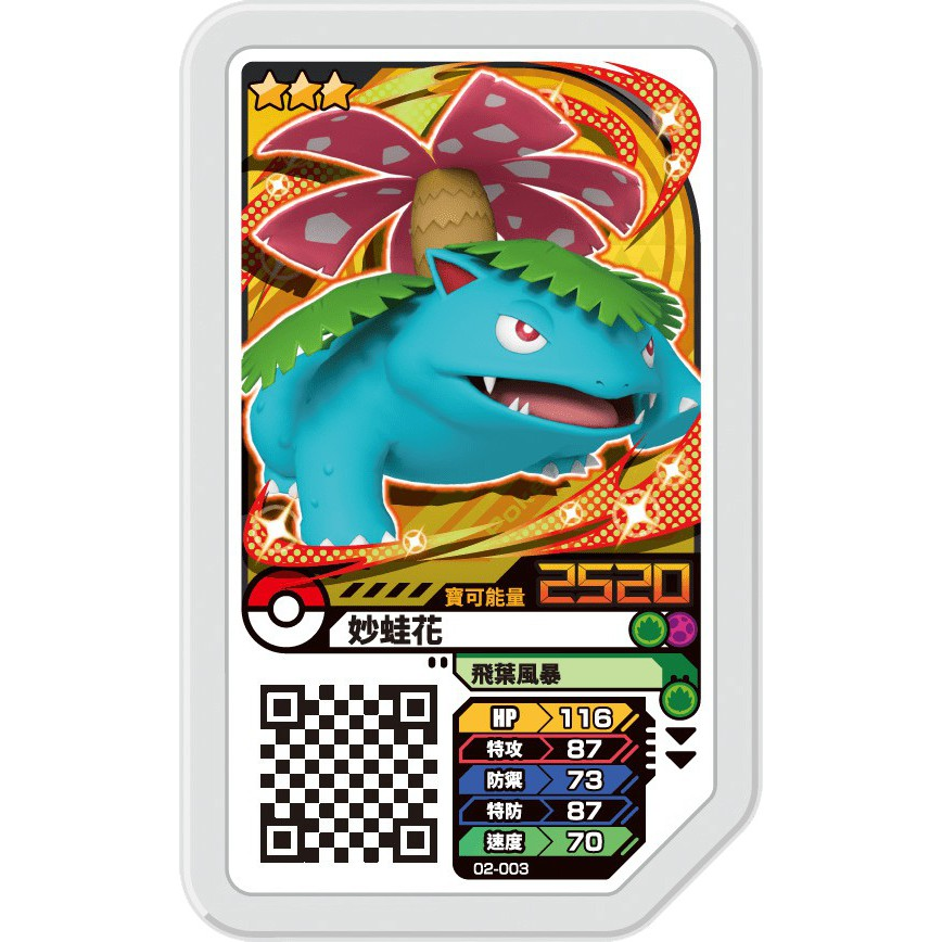 二彈 三星 妙蛙花 pokemon gaole 精靈寶可夢 寶可夢 神奇寶貝 洛奇亞 索爾迦雷歐 噴火龍