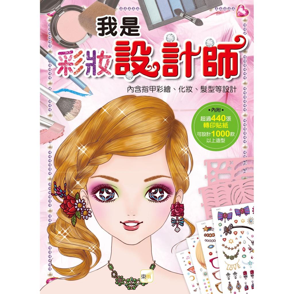 【東雨文化】我是設計師04-我是彩妝設計師