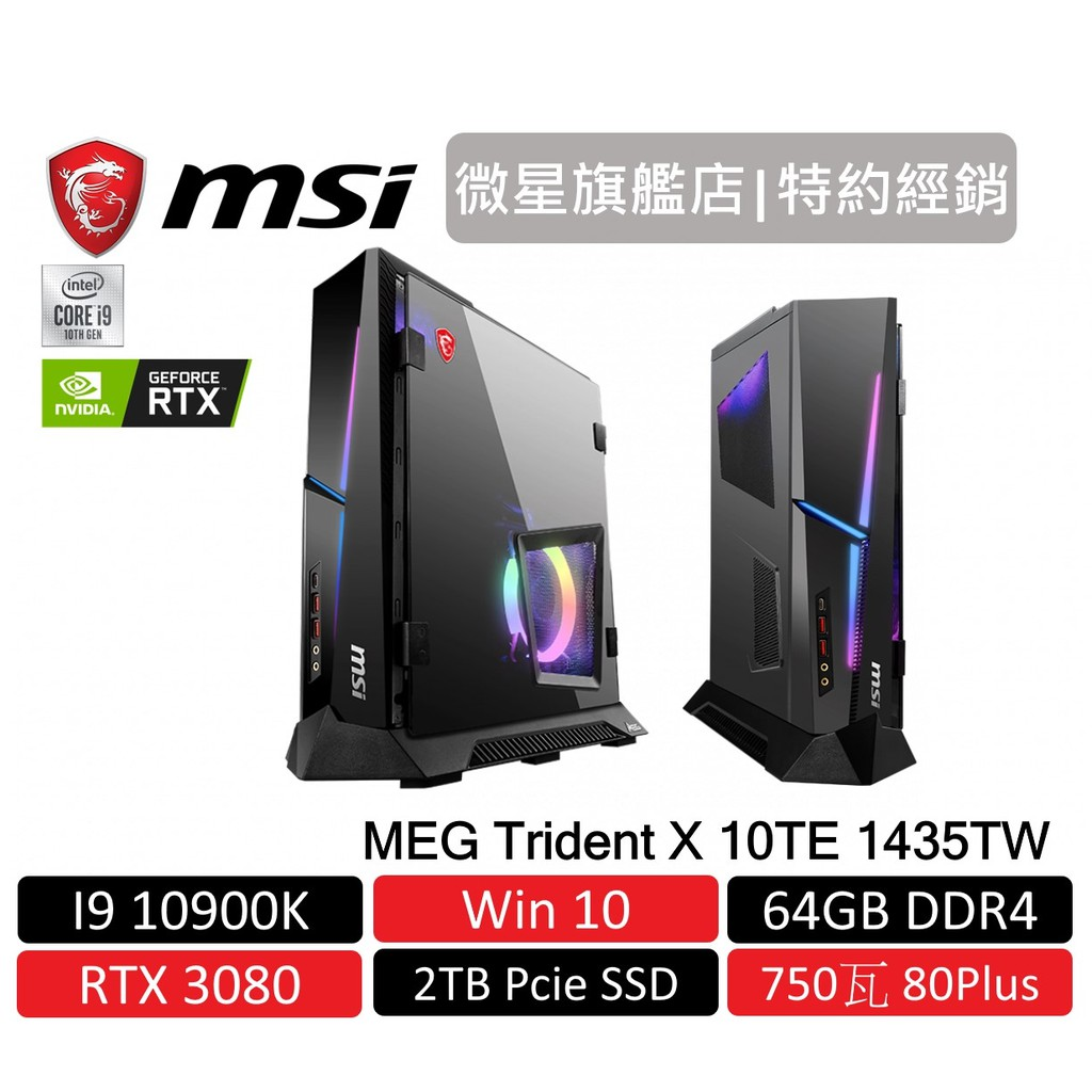 msi 微星 MEG Trident X 10TE 1435TW 電競桌機 i9/64G/1T SSD/RTX3080
