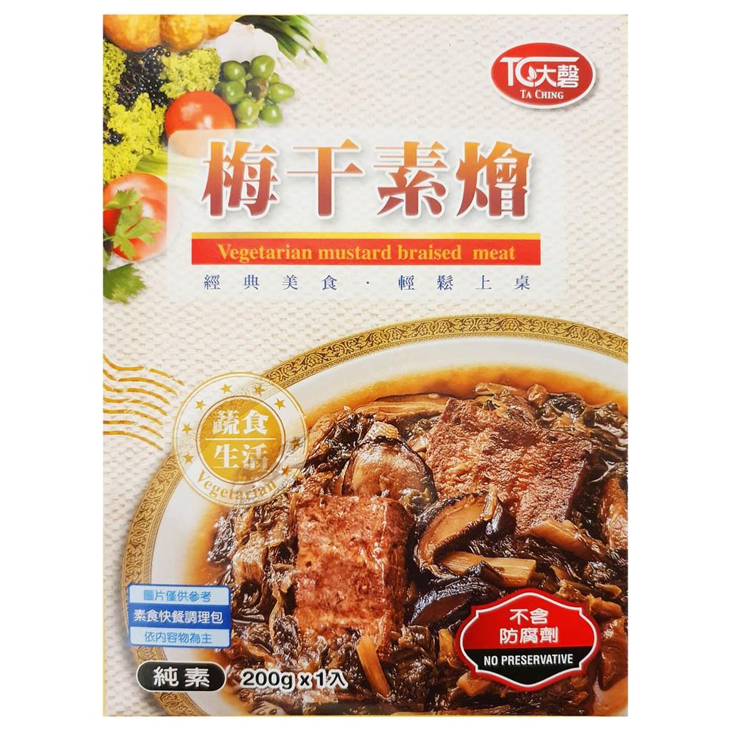 【大磬】福鼎 (梅干素燴) 素食快餐調理包 (獨享200g) <全素>