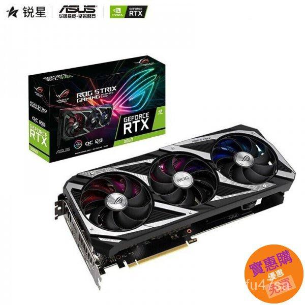 【台灣現貨】華碩(ASUS)ROG RTX3060Ti/3070Ti O8G台式機電腦吃雞遊戲電競獨立顯卡 價格便宜