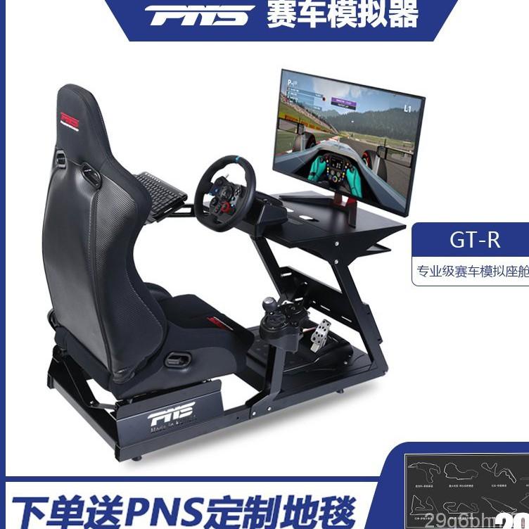 PNS全套賽車模擬器方向盤支架座椅G29T300法拉利羅技速魔PS4專業 J8Bf