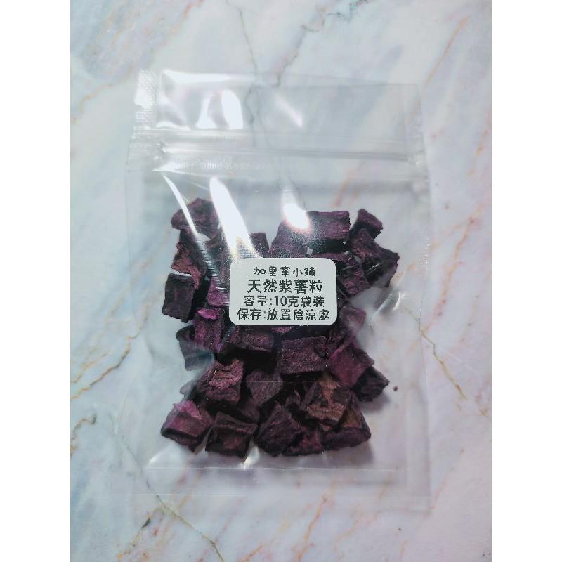 新貨到 分裝 手工凍乾紫薯粒 倉鼠飼料 飼料分裝 倉鼠零食 兔子零食