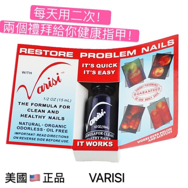 美國Varisi 指甲美化液/灰甲劑 15ml--灰指甲水 腳氣水 指甲精華液