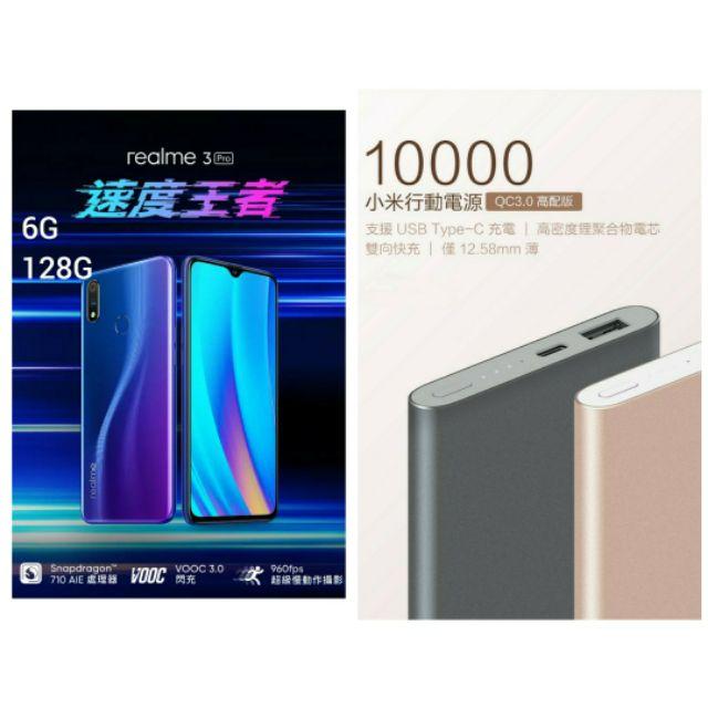 優惠組合 全新台灣公司貨 6G/128G realme 3 pro 氮氣藍 小米行動電源 高配版 10000 QC3.0