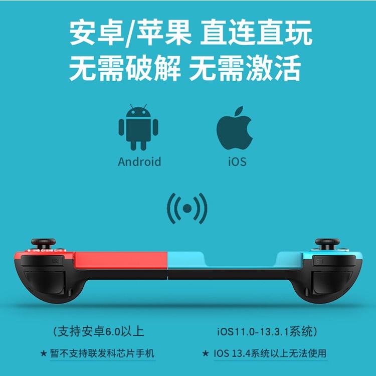 IPEGA拉伸藍牙游戲手柄NS PC安卓手機平板IOS直連直玩PG-9217黑色