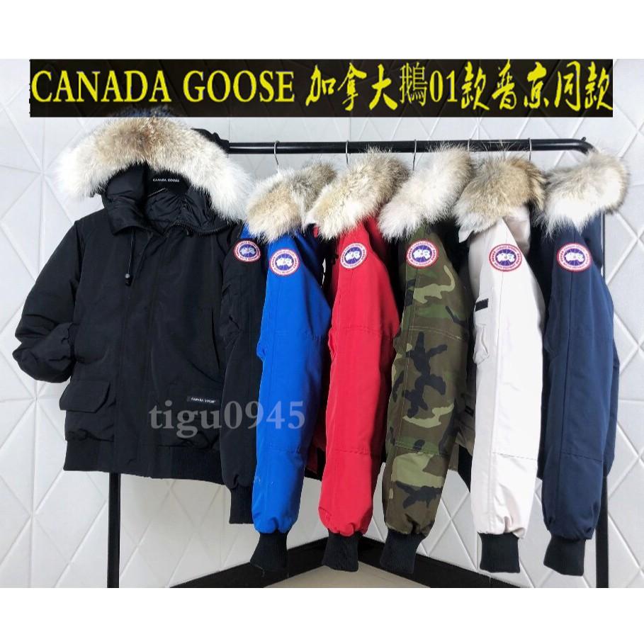 原單公司貨Canada Goose 加拿大鵝 01款普京同款連帽羽絨服 情侶款羽絨外套 十級抗寒 防風防水外套 男女同款