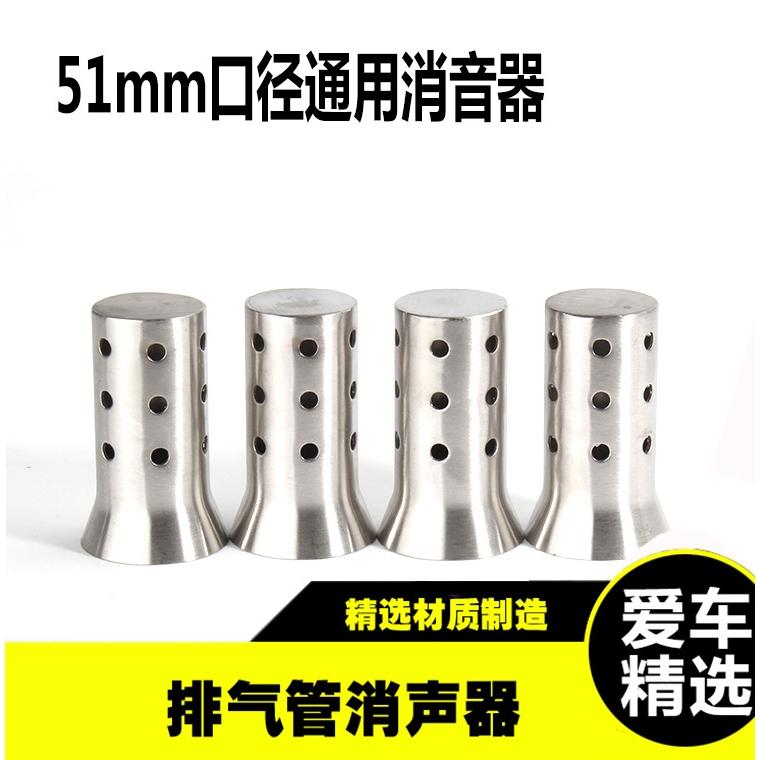 機車排氣管消音塞 消音器 降音塞 51MM口徑排氣管通用消聲器 大排量排氣通用回壓芯 降音塞