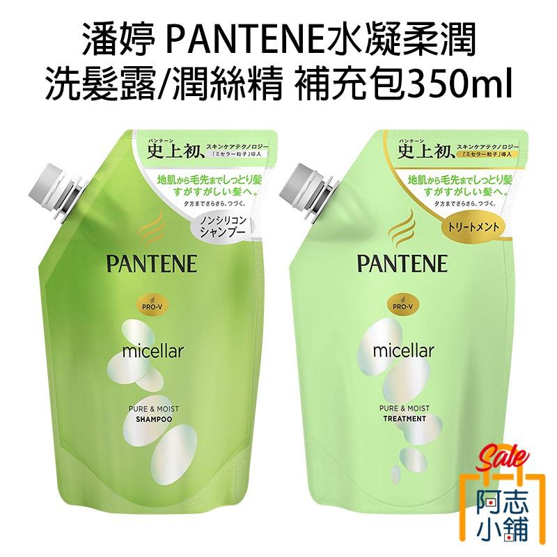日本 潘婷 PANTENE水凝柔潤洗髮露/潤髮乳 補充包350ml(綠色) 洗髮精 護髮素 潤髮乳 阿志小舖