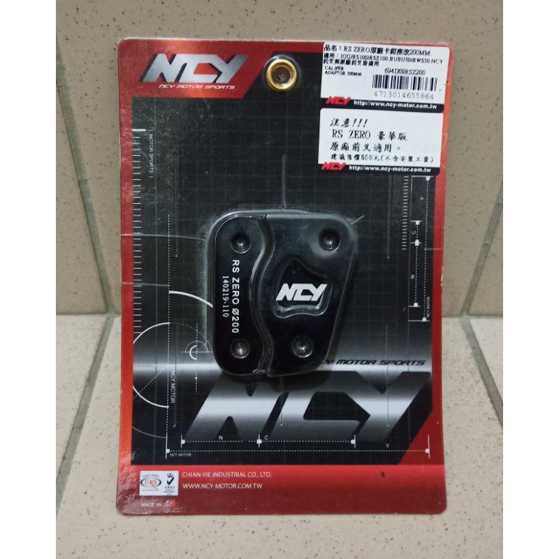 NCY-RS-ZERO原廠卡鉗座改200MM