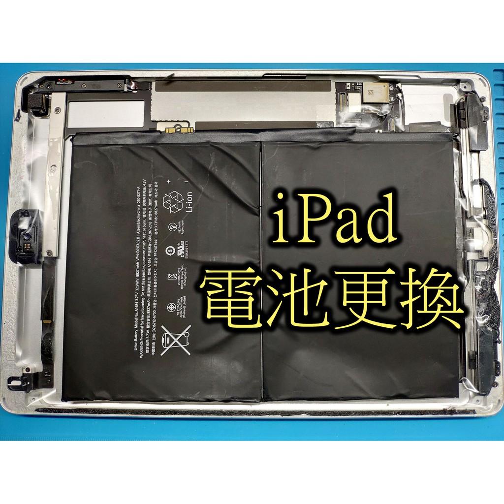 三重 ipad2/3/4 電池更換 ipad air air2 電池更換 ipad mini mini2 mini4電池