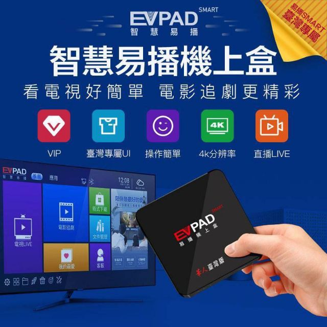 代售~追劇神器。。。EVPAD智慧易播plus機上盒--全新(台灣保固一年)