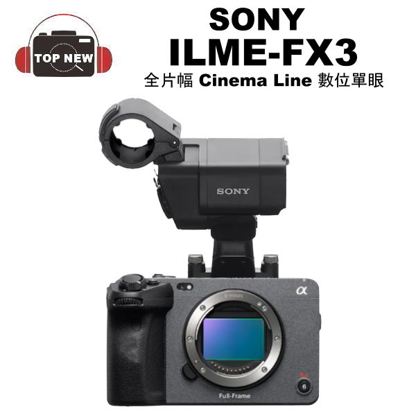 SONY 索尼 單眼 攝影機 ILME-FX3 全片幅 Cinema Line 相機 高畫質 FX3 公司貨