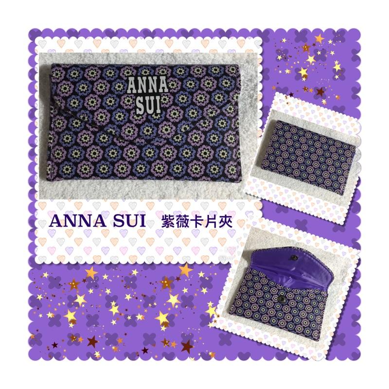 🎀大出清🎀 ANNA SUI 紫薇卡片夾