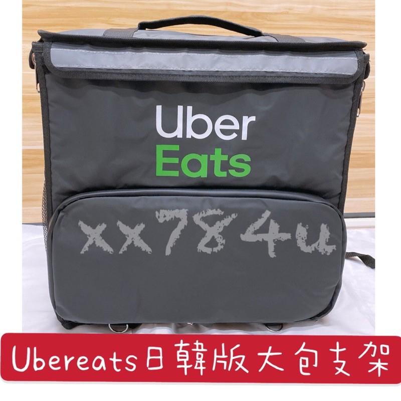 Ubereats 日韓版大包支架